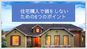 家の購入で損をしないための方法